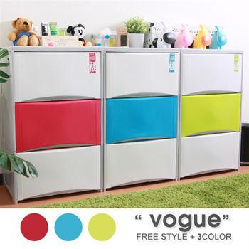 【vogue】福氣高昇三層收納櫃