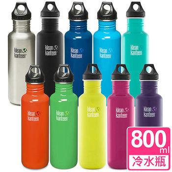 美國Klean Kanteen 不鏽鋼冷水瓶800ml 顏色可選