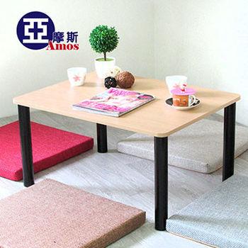 【Amos】日式超耐磨和室桌/茶几桌