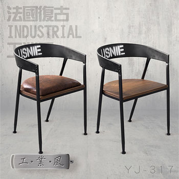 【YASHA】法國復古LOFT工業風餐椅 (YJ-317)