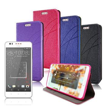 Topbao HTC Desire 825 典藏星光隱扣側翻皮套