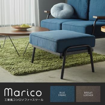 【H&D】Marico馬力克工業風鐵架沙發腳凳-2色