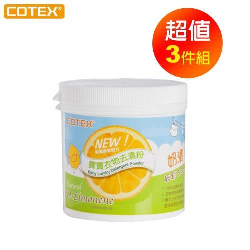 【COTEX】寶寶衣物去漬粉 3罐組
