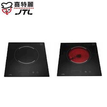 【喜特麗 】JTEG-101 單口電陶爐(110V/220V)