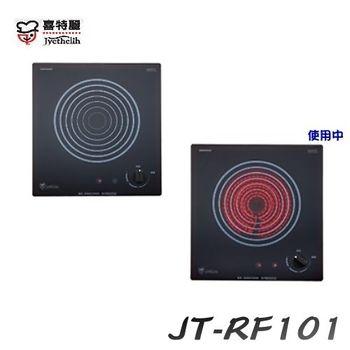 【喜特麗 】JT-RF101 單口電陶爐