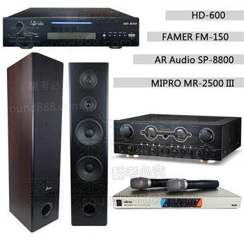 卡拉OK特惠組 美華 HD-600+FAMER FM-150A+MIPRO MR-2500 III+AR Audio SP-8800