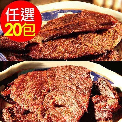 【金門老農莊】牛肉乾50gX20入 (原味、辣味)