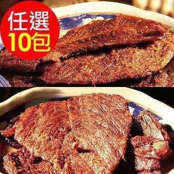 【金門老農莊】牛肉乾50gX10入 (原味、辣味)