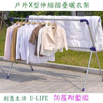 [創意生活U-LIFE]不銹鋼 戶外X型伸縮摺疊曬衣架 / 曬被架 加長 2.2M