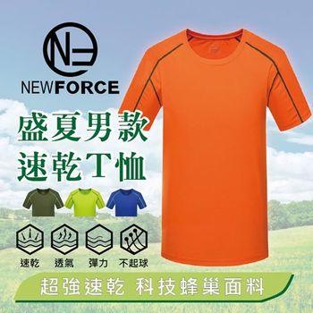 【NEW FORCE】酷男L-XXL涼感吸濕速乾機能男女運動排汗衫-(橘色)
