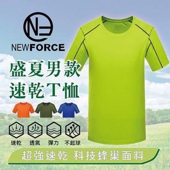 【NEW FORCE】酷男L-XXL涼感吸濕速乾機能運動排汗衫(果綠)