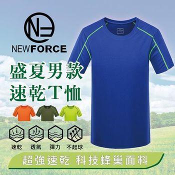 【NEW FORCE】酷男L-XXL涼感吸濕速乾機能運動排汗衫(寶藍)
