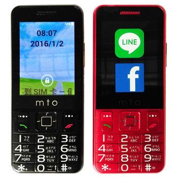 MTO M139 line 直立觸控螢幕功能性手機