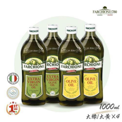 【法奇歐尼】頂級經典冷壓初榨橄欖油 1000ml*2入+特級純橄欖油 1000ml*2入