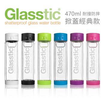 新一代 美國Glasstic安全防護玻璃運動水瓶470ml-掀蓋式