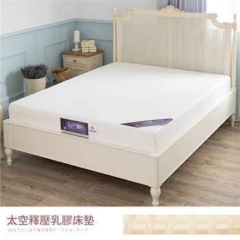 【凱堡】太空釋壓乳膠床墊22cm厚 雙人乳膠床