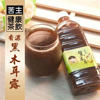 《苦主健康茶飲》燕窩白木耳/靈芝茶/黑木耳/洛神酸梅茶/紅茶(各3瓶,共15瓶)