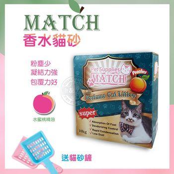【送貓砂鏟】MATCH 水蜜桃香水貓砂盒裝-10KG (一盒裝) 添加精油使環境芳香 快速超凝結有效