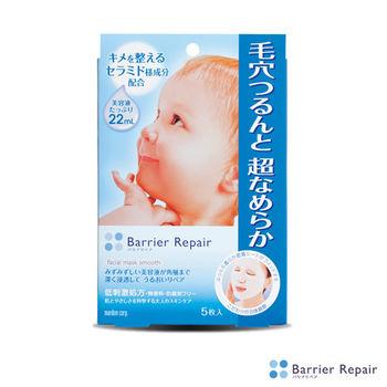 【Barrier Repair】BR超柔潤保濕面膜(5片/盒)