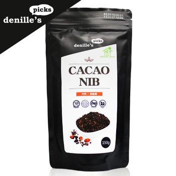 【denille's picks】可可豆碎片Cacao/巧克力 1包(150公克)