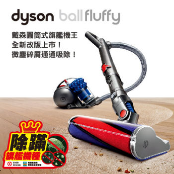 【dyson新品上市】Dyson Ball fluffy CY24圓筒式吸塵器(寶石藍)