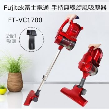 Fujitek富士電通 手持無線旋風吸塵器 FT-VC1700