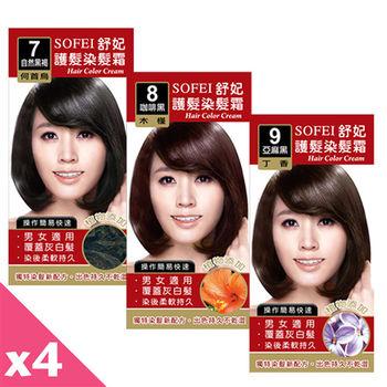 舒妃SOFEI 白髮掰掰護髮染髮4件組(三色選一)