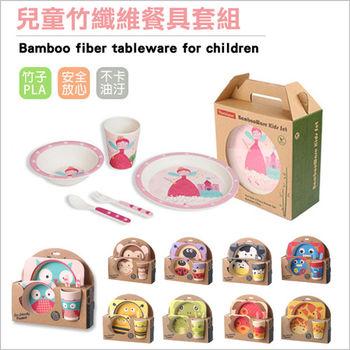 兒童天然竹纖維餐具套組 環保安全卡通動物碗勺杯
