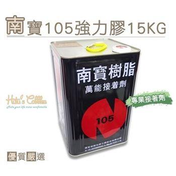 ○糊塗鞋匠○ 優質鞋材 N130 台灣製造 南寶105強力膠15KG-桶