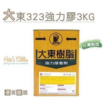 ○糊塗鞋匠○ 優質鞋材 N139 台灣製造 大東323強力膠3KG -罐