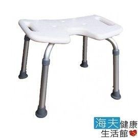 【海夫健康生活館】杏華 鋁合金 凹型無背洗澡椅