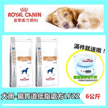 法國皇家 犬用腸胃道低脂處方飼料-6kg(LF22)