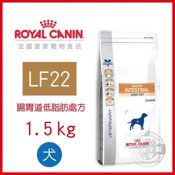 《法國皇家飼料》LF22犬用消化道低脂處方食品(1.5kg) 寵物狗飼料
