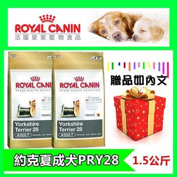 《法國皇家飼料》PRY28小型約克夏成幼犬(1.5kg/1包) 寵物狗飼料