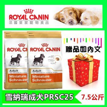 《法國皇家》PRSC25 雪納瑞梗犬專用 (7.5kg/1包) 寵物雪納瑞狗飼料