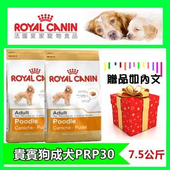《法國皇家飼料》PRP30貴賓犬飼料 (7.5kg/1包) 寵物貴賓狗飼料