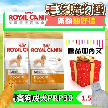 《法國皇家飼料》PRP30貴賓犬飼料(1.5kg) 寵物狗飼料