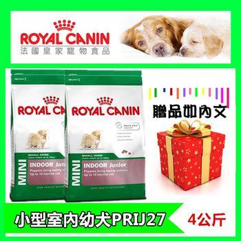 《法國皇家飼料》PRIJ27迷你室內小型幼犬 (4kg/1包) 寵物狗飼料