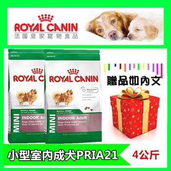 《法國皇家飼料》PRIA21迷你室內小型熟齡犬 (4kg/1包) 寵物狗飼料