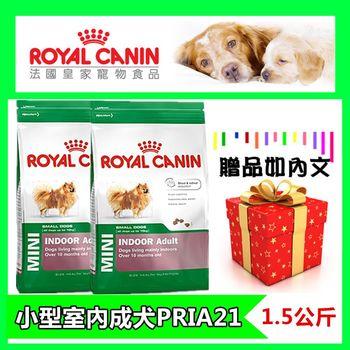 《法國皇家飼料》PRIA21迷你室內小型熟齡犬 (1.5kg/1包) 寵物狗飼料