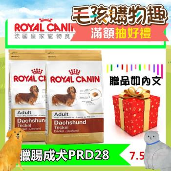《法國皇家飼料》PRD28臘腸成犬 (7.5kg/1包) 寵物狗飼料 犬飼料