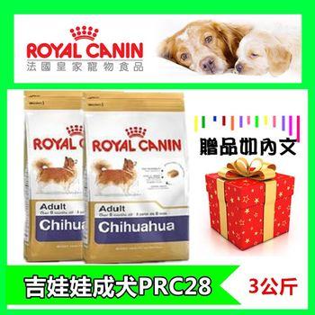 《法國皇家飼料》PRC28吉娃娃成犬飼料 (3kg/1包) 寵物狗飼料