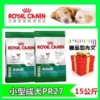 《法國皇家飼料》PR27小型成犬 (15kg/1包) 寵物飼料 幼犬飼料 狗飼料