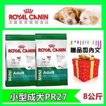 《法國皇家飼料》PR27小型成犬 (8kg/1包) 寵物飼料 幼犬飼料 狗飼料