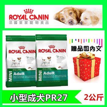 《法國皇家飼料》PR27小型成犬 (2kg/1包) 寵物飼料 幼犬飼料 狗飼料
