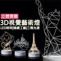 ~Dr.Mango~3D立體鐳雕LED視覺燈 ^#40 八款 ^#41