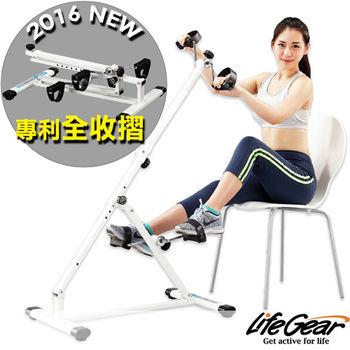 【來福嘉 LifeGear】16080 專利全收折手足兩用健身車(無段式阻力可調)
