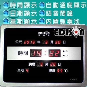 【愛迪生】12/24小時LED 電子萬年曆掛鐘 (EDS-A24)