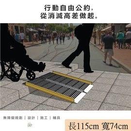【通用無障礙】無障礙規劃施工 攜帶式 兩片折合式 鋁合金 斜坡板 (長115cm、寬74cm)