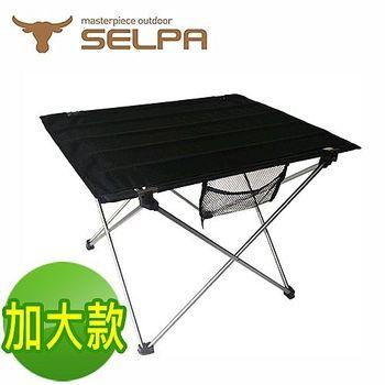 【韓國SELPA】鋁合戶外摺疊餐桌/露營桌/旅行桌(加大款)+不鏽鋼摺疊餐具三件組(二組入)